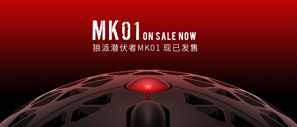 狼派潜伏者MK01