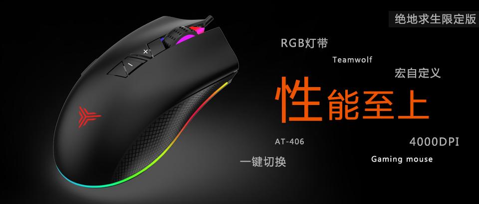AT-406游戏鼠标