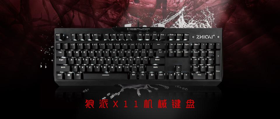 X11机械键世
